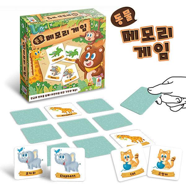코리아보드게임즈 동물 메모리 게임