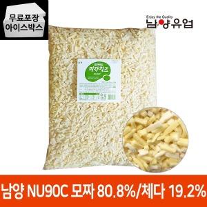 남양 피자치즈 로젠하임 NU90C 모짜렐라치즈 2.5kg