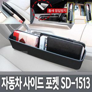 자동차 사이드 포켓 SD-1513 / 틈새정리 보관 수납