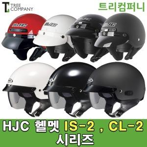 HJC IS-2 CL-2 오토바이 헬멧 반모 하프페이스 바이크