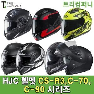 HJC CS-R3 C-70 C-90 오토바이헬멧 바이크헬멧
