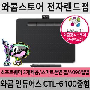 와콤 인튜어스 CTL-6100 타블렛 /전자랜드점