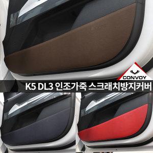 (엄지카)콘보이 K5DL3 도어커버/인조가죽/몰딩 (K5DL3