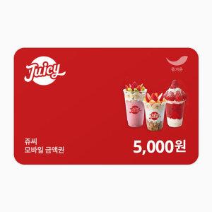 (쥬씨) 5천원권
