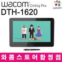 와콤신티크프로타블렛 DTH-1620 /소프트웨어 1개