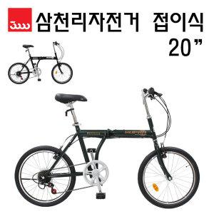 삼천리 자전거/접이식 모음/20인치 26인치 폴딩바이크
