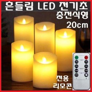 LED초 전기초 전자초 전기 전자양초 충전 이밴트 촛불