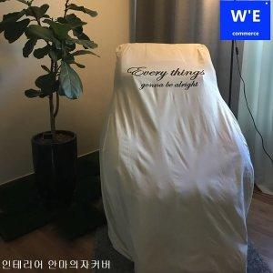 안마의자커버 덮개 인테리어 광목천 안마의자커버