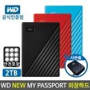 My Passport 외장하드 Gen3 2TB 블랙