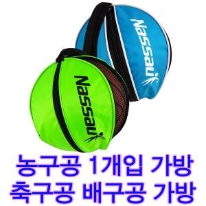 낫소공가방(블루) 농구공가방 축구공가방 볼백 볼가방