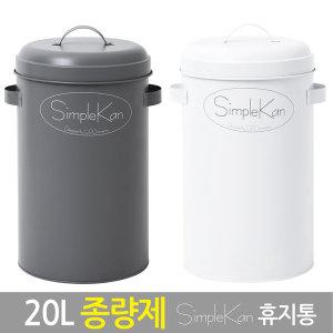 심플캔 20L 종량제 휴지통 SimpleKan 쓰레기통