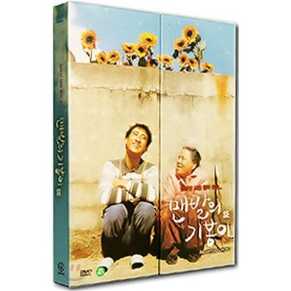 DVD 한국영화 맨발의 기봉이 SE (2Disc) 디지팩한정판