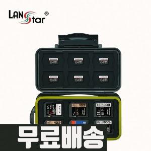 Lanstar SD 메모리카드 보관 케이스