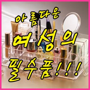 크리스탈 화장품 정리함/화장솜 면봉꽂이 립스틱꽂이/메이크업 거울쟁반 정리대/브러시 케이스