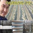 멀칭비닐 흑색 0.012 x 105 x 1000농업용비닐 무료배송