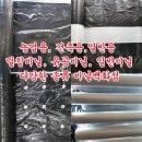 멀칭비닐 흑색 0.02 x 180 x 400 농업용비닐 무료배송