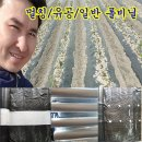 멀칭비닐 흑색 0.02 x 210 x 400 농업용비닐 무료배송