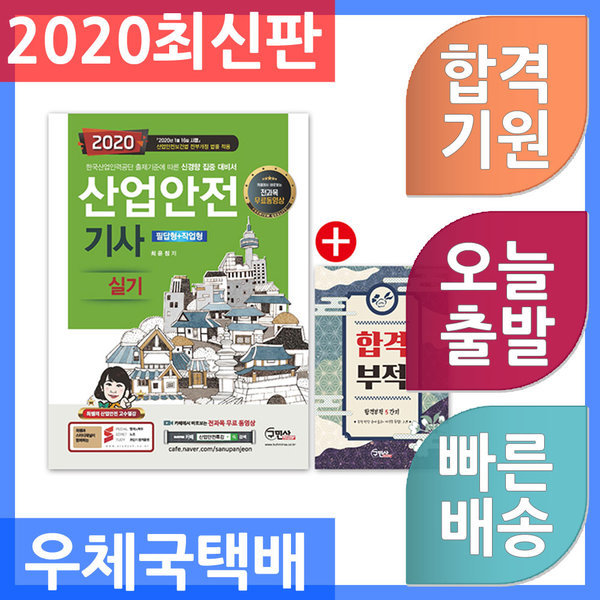 구민사/산업안전기사 실기 필답형+작업형 + 전과목 무료동영상 - 합격부적 5간지(별책부록) 2020