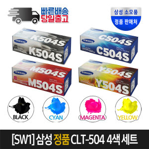 삼성토너 정품 CLT-K504S/C504S/M504S/Y504S 4색세트