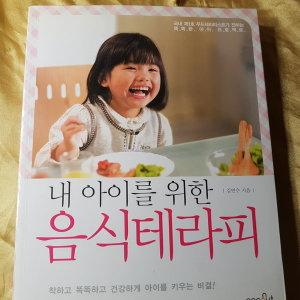 내 아이를 위한 음식테라피/김연수.코코넛.2009