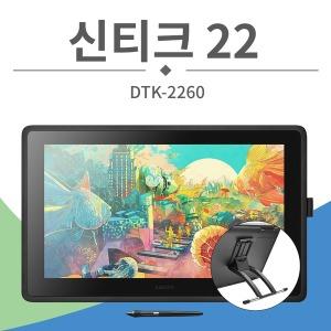 신티크 22 액정타블렛 DTK-2260