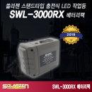 LED작업등 스탠드형 전용배터리 SWL-3000RX형