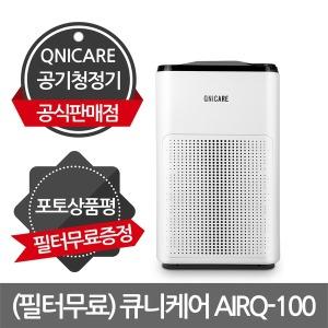 큐니케어 AIRQ-100 공기청정기 필터무료증정