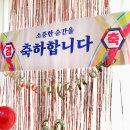 B1706 (기본형) / 환갑현수막 고희연 현수막제작