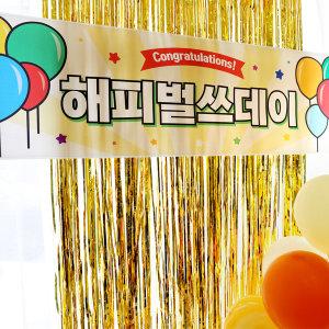 B1708 (기본형) / 생일현수막 생일파티 플랜카드