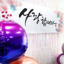 B1709 (기본형) / 이벤트현수막 칠순 생일 생신