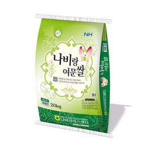 남도장터 함평농협 나비랑여문쌀 20kg