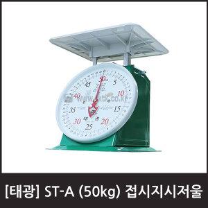 태광 ST-A 50kg 접시지시저울 / 바늘저울앉은뱅이
