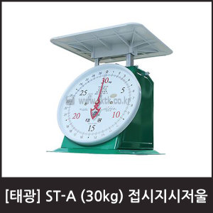 태광 ST-A 30kg 접시지시저울 / 바늘저울앉은뱅이