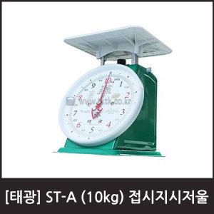 태광 ST-A 10kg 접시지시저울 / 바늘저울앉은뱅이