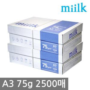 밀크 A3 복사용지(A3용지) 75g 1250매 2BOX