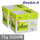 하이플러스 A4 복사용지(A4용지) 75g 2BOX(5000매)