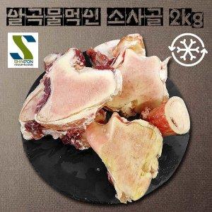 신돈축산 소사골 2kg 곰탕 영양만점 곡물 사골