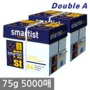 스마티스트 A4 복사용지(A4용지) 75g 2BOX(5000매)