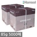 한솔 A4 복사용지(A4용지) 85g 2BOX(5000매)