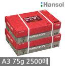 한솔 A3 복사용지(A3용지) 75g 1250매 2BOX