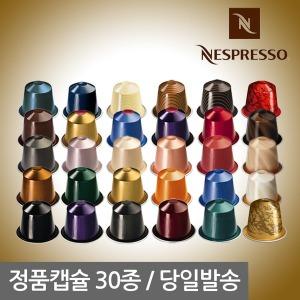 오리지널 캡슐 커피 정품38종 선택가능/스타벅스 입고