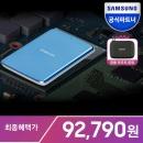 SM 삼성 정품 외장하드 H3 1TB 코랄블루 :파우치증정: