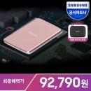 SM 삼성 정품 외장하드 H3 1TB 핑크골드 :파우치증정: