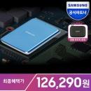 SM 삼성 외장하드 H3 2TB 코랄블루 :파우치증정: