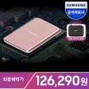 SM 삼성 외장하드 H3 2TB 핑크 :파우치증정: