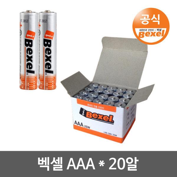 AAA 20알 알카라인 건전지 최신제조/무료배송
