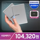 SM 삼성 외장하드 SLIM 1TB :파우치증정: