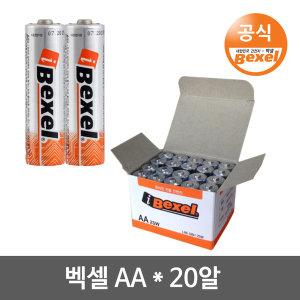 AA 20알 알카라인 건전지 최신제조/무료배송