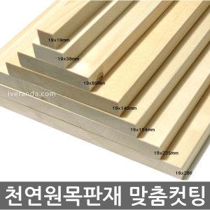 천연원목 DIY 가구 판재 목재 원목 diy재료