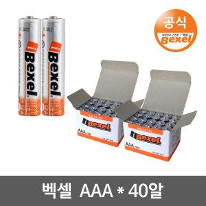 AAA 40알 알카라인 건전지 최신제조/무료배송